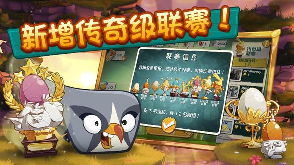 愤怒的小鸟2(Angry Birds 2)手游-愤怒的小鸟2下载-愤怒的小鸟2安卓/苹果/电脑版-飞翔游戏库