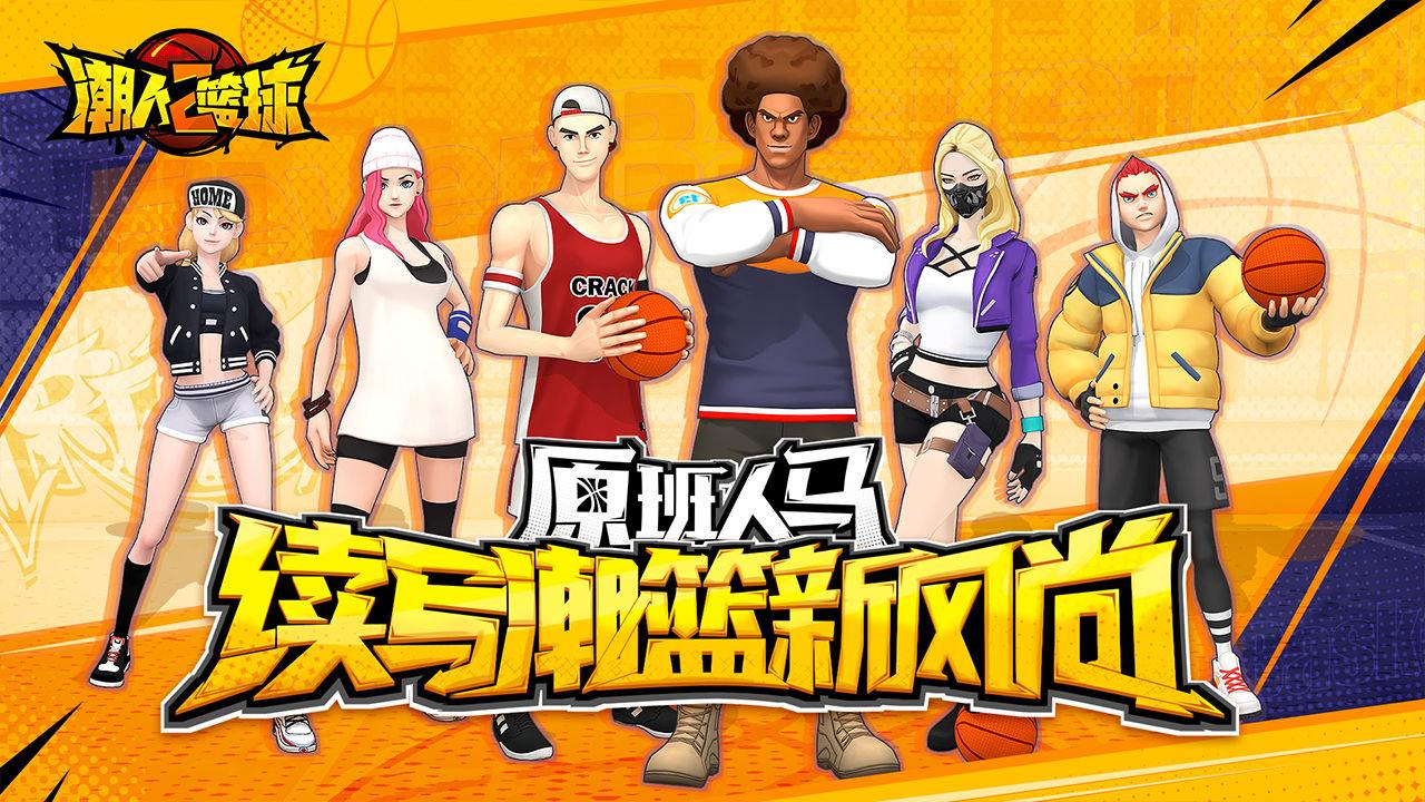 潮人篮球2游戏-潮人篮球2手机版下载-潮人篮球2安卓/苹果/电脑版-飞翔游戏库
