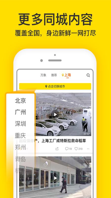 梨视频App-梨视频下载-梨视频安卓版/苹果版/电脑版安装-飞翔软件梨视频下载