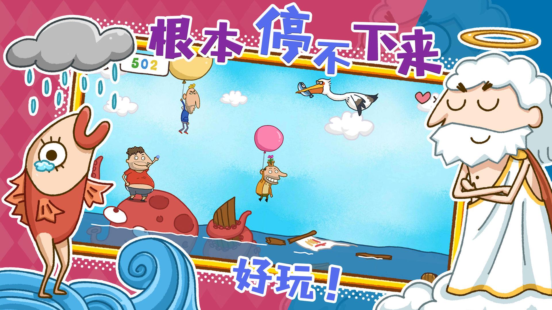 神叨叨下载-神叨叨手游-神叨叨安卓版/苹果版/电脑版-攻略-礼包-飞翔游戏库