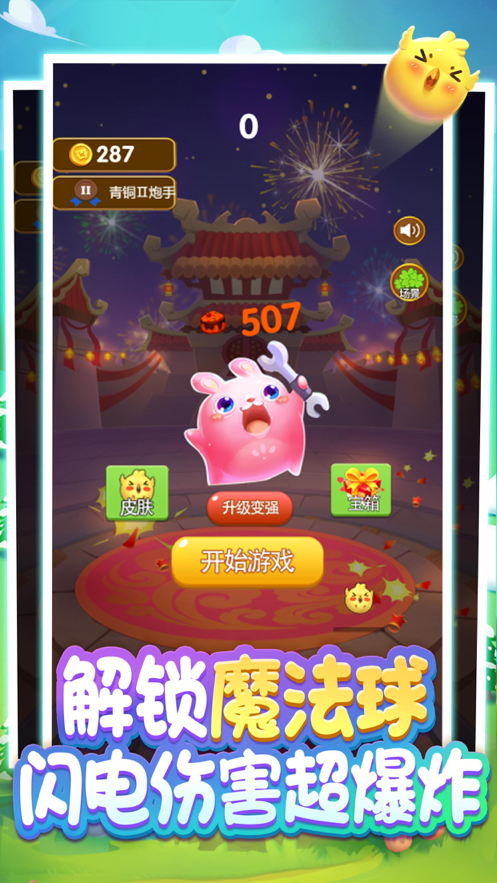 萌宠弹力球v1.0 苹果版