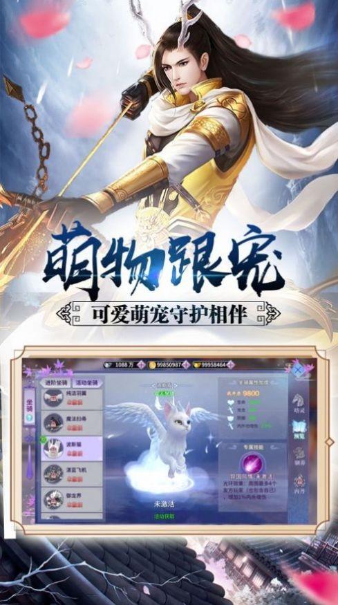 仙临魔域V1.0 安卓版