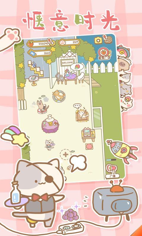 猫猫水疗馆V1.0.6 iPhone版