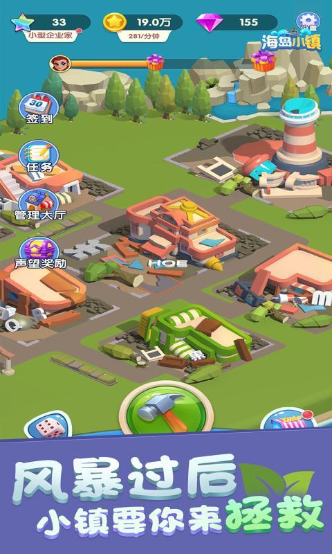 海岛小镇V1.12 苹果版