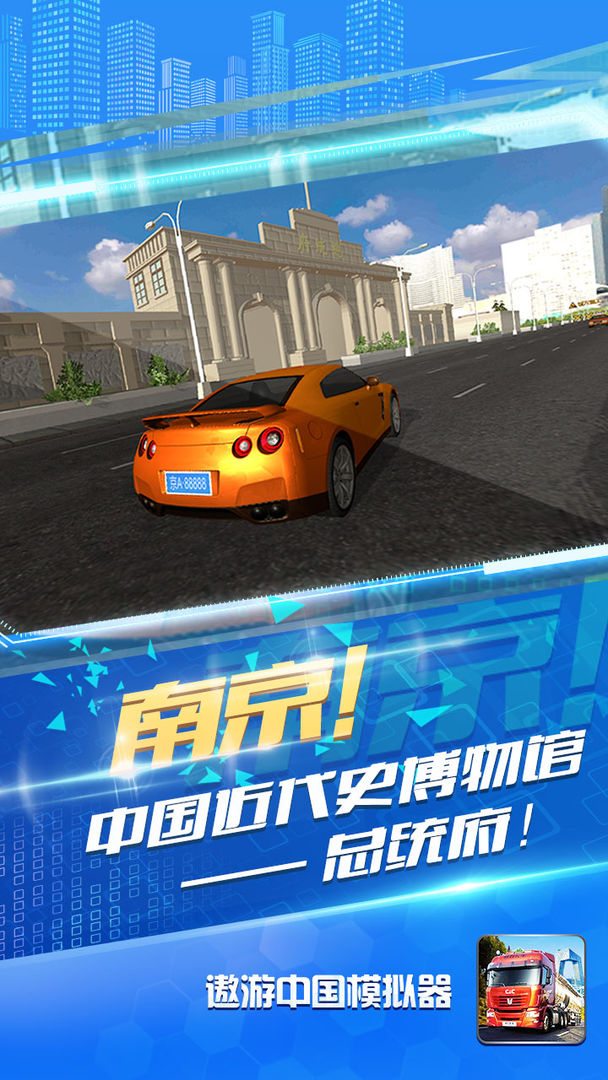 遨游中国模拟器手机正式版
