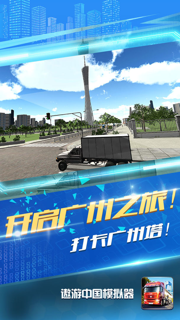 遨游中国模拟器破解版