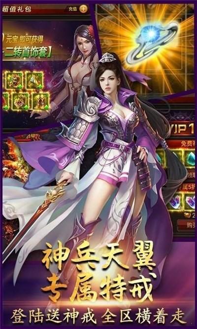 苏城传奇V1.0 安卓版
