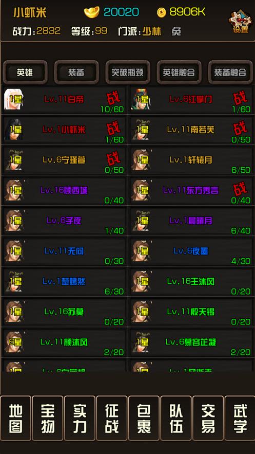 江湖小虾米V1.0 苹果版