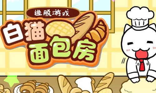 52z飞翔网小编整理了【白猫面包房·游戏合集】,提供白猫面包房游戏中文版、白猫面包房完整版/破解版/无限金币版下载。这是一款非常有意思的模拟经营类手游,你是一只非常萌的猫,你每天在厨房就是不断的做面包,你做的面包香又甜,你做的面包个头大,你做的面包干又涩,每天靠你自己做的面包来吆喝客人来自己的店里进行消费。