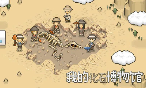 52z飞翔网小编整理了【我的化石博物馆·游戏合集】,提供我的化石博物馆游戏中文版、我的化石博物馆破解版/无限金币版/无限道具版下载。这是一款以像素风格打造的恐龙考古模拟手游,清新简洁的像素风,玩家在游戏中不仅可以学习到许多小知识点,同时还可以认识各种各样的古老化石,挖掘化石,创建只属于自己的有趣博物馆!