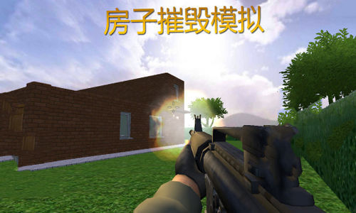 52z飞翔网小编整理了【房子摧毁模拟·游戏合集】,提供房子摧毁模拟游戏正式版、房子摧毁模拟破解版/无限金币版/全关卡解锁版下载。这是一款以解压为主旨的射击闯关类游戏,游戏中,玩家全程采用第一人称视角,你可以选择不同的武器,帮助你更好更快的完成任务,直到房子能够全部被摧毁,游戏非常的休闲解压。