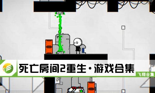 52z飞翔网小编整理了【死亡房间2重生·游戏合集】,提供死亡房间2重生游戏中文版、死亡房间2重生破解版/无限金币版/全角色解锁版下载。游戏采用黑白画风,简单明了的画面风格带着一丝血腥,躲避齿轮和障碍物,玩家需要操控一个小人来进行冒险,探索正确的道路,找到逃出房间的正确方法。