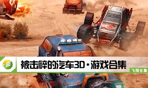 52z飞翔网小编整理了【被击碎的汽车3D·游戏合集】,提供被击碎的汽车3D游戏最新版、被击碎的汽车3D中文版/免费版/破解版下载。这是一款战斗暴力赛车手游,游戏中玩家将体验最刺激的战斗赛车,你可以自由改装车辆,加装各种强大的武器,火炮,钻头,在比赛中利用这些武器来消灭对手,加入到死亡赛车的比赛中来!