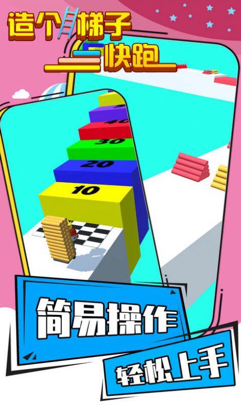 造个梯子快跑V1.0 安卓版