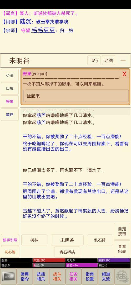 扬城风云录V1.0 苹果版