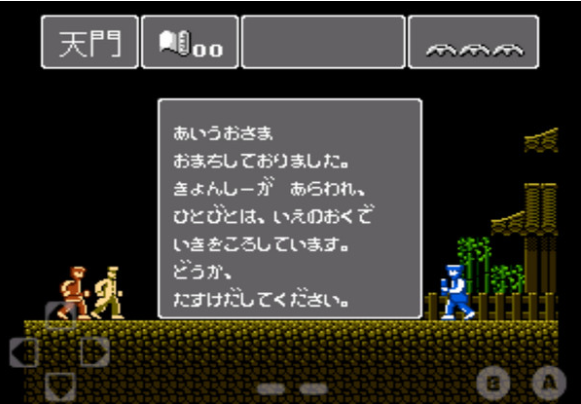 灵幻道士GBA版