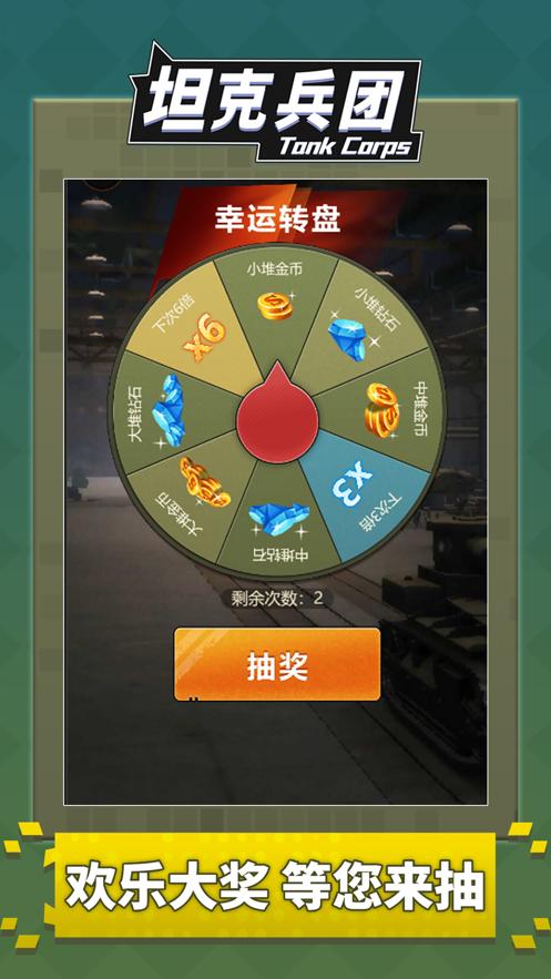 坦克兵团v1.0 苹果版