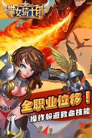 魔女骑士团梦幻版送特权GM版