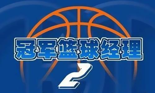 52z飞翔网小编整理了【冠军篮球经理2·游戏合集】,提供冠军篮球经理2手机最新版、冠军篮球经理2完整版/中文版/破解版下载。这是一款以篮球为题材的体育经营类游戏,游戏拥有最高清的画面设定,超多不同属性的球员任你选择收集,并培养和升级,提升球员属性,组建自己的球队,挑战各种赛事等。