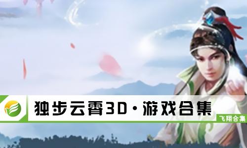 52z飞翔网小编整理了【独步云霄3D·游戏合集】,提供独步云霄3D游戏最新版、独步云霄3D福利版/破解版/全职业解锁版下载。这是一款多人修仙类RPG游戏,卓越的仙侠世界探索体验,3D化的游戏大世界,玩家们能够在这里创造自己非凡的仙侠传说。一开始你是一个非常弱小的修仙者,通过自己不断的战斗以及历练,逐渐在游戏中成长起来,通过挑战各种副本以及PK,让你能够成为真正的修仙强者。