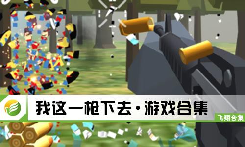52z飞翔网小编整理了【我这一枪下去·游戏合集】,提供我这一枪下去手机最新版、我这一枪下去破解版/无限金币钻石版下载。这是一款休闲射击游戏,游戏需要玩家们打掉出现的各种敌人靶,而且都是突然出现的,不仅可以让你在手机上感受更多的挑战,而且还有相当多的关卡可以体验。你可以升级你的枪械,从手枪到最后的反坦克火箭炮都有。给你一个不一样的体验。