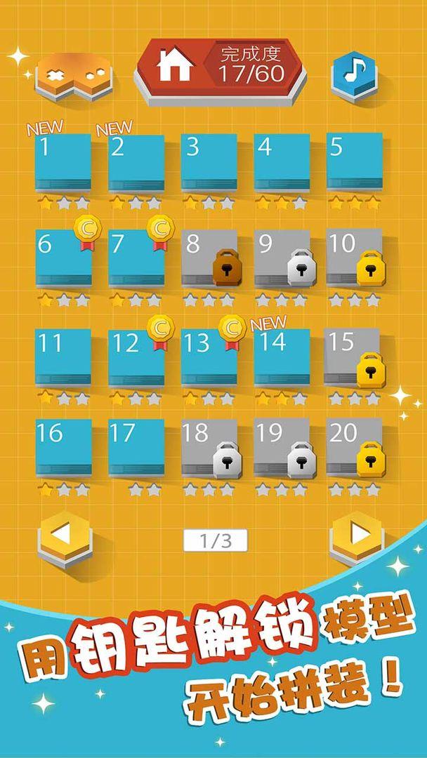 组合模型2度假之海手游-组合模型2下载-组合模型2安卓/苹果/电脑版-攻略-礼包-飞翔游戏库