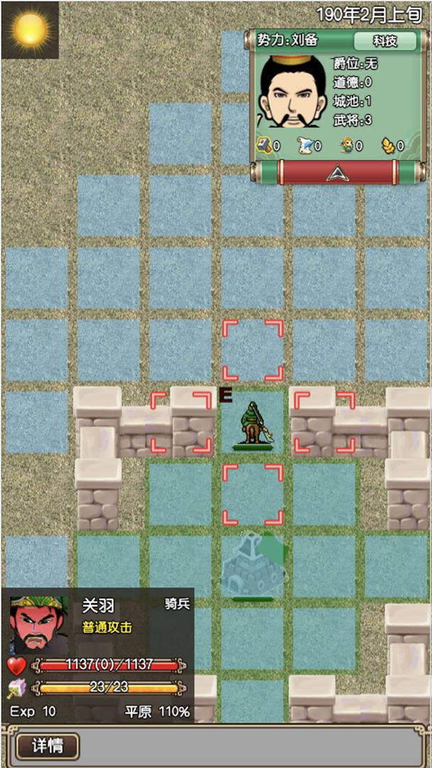 三国记II游戏下载-三国记II手机版-三国记II安卓/iOS/PC版-飞翔游戏三国记II下载