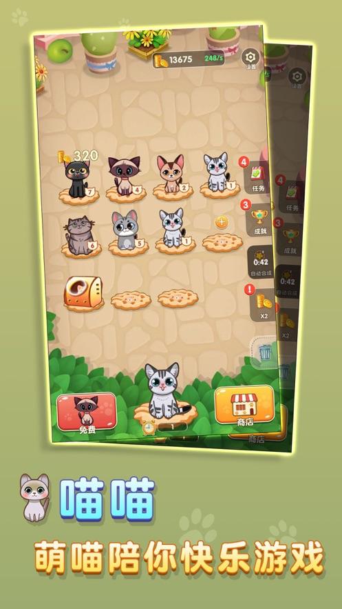 喵喵家园V1.0 苹果版