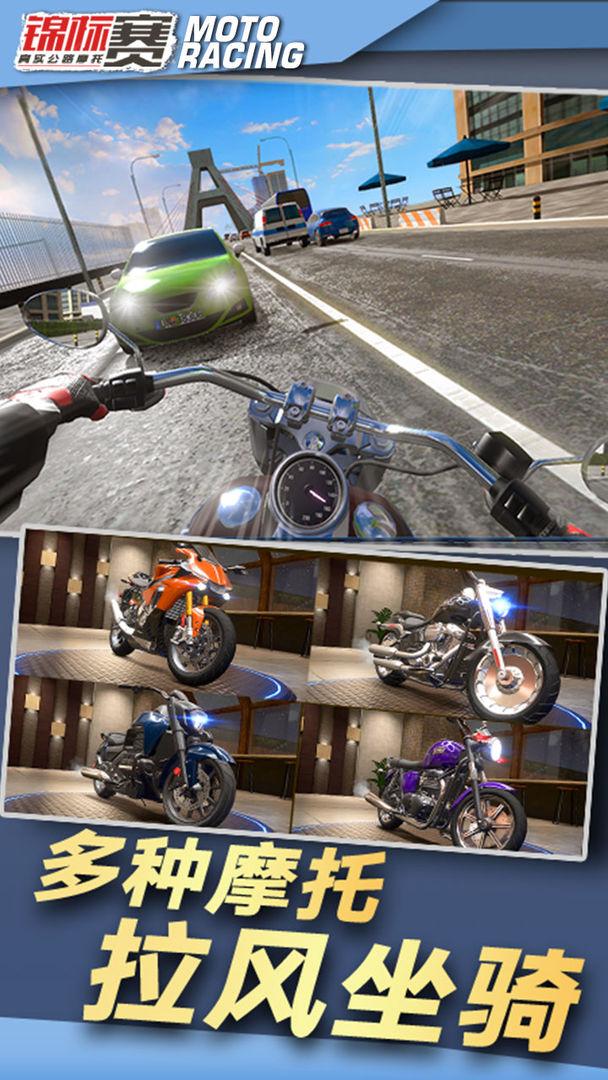 真实公路摩托锦标赛手游-礼包-攻略-真实公路摩托锦标赛安卓/苹果版/电脑版安装下载