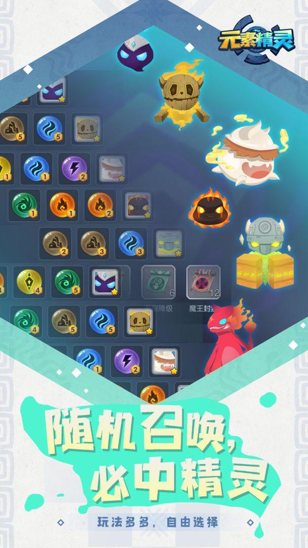 元素精灵游戏-元素精灵下载-元素精灵安卓版/苹果版/电脑版-礼包-攻略-飞翔游戏库