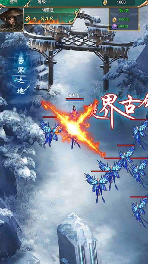 剑侠江湖世界V1.1 苹果版