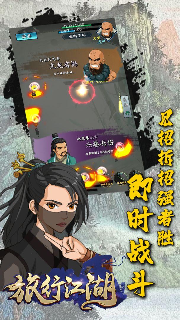 旅行江湖游戏-攻略-礼包-旅行江湖安卓版/iOS版/PC版安装下载-飞翔游戏库