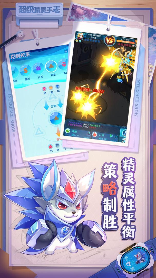 「超级精灵手表正式版」超级精灵手表下载-超级精灵手表安卓/ios/pc版-飞翔游戏库