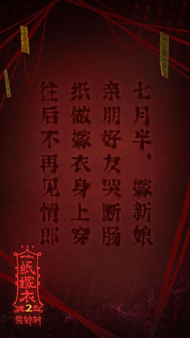 纸嫁衣2奘铃村V1.0 IOS版