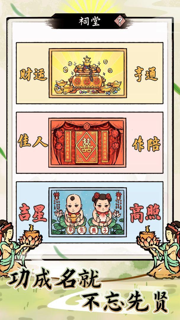 江南首富模拟器手机下载-江南首富模拟器安卓/苹果/电脑版-飞翔游戏库