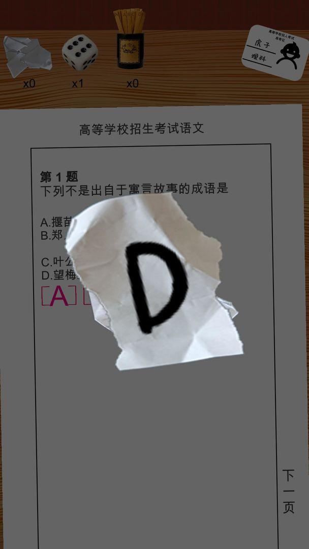 我的高考V1.0 苹果版