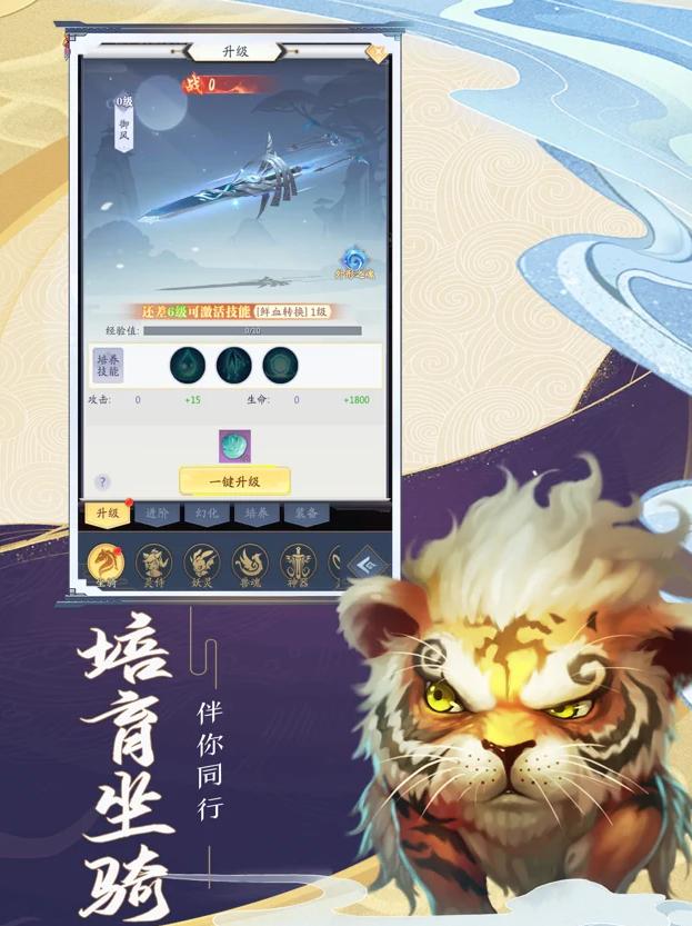 鬼谷修仙V1.0.2 iOS版