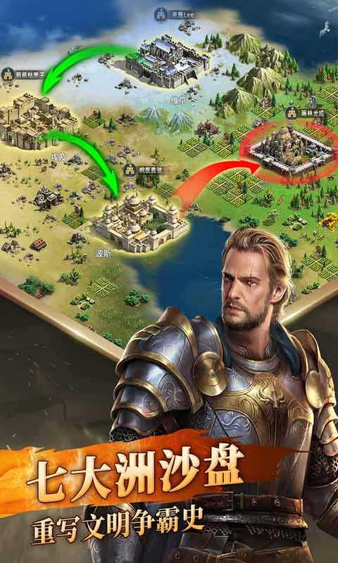 英雄之城II破解版