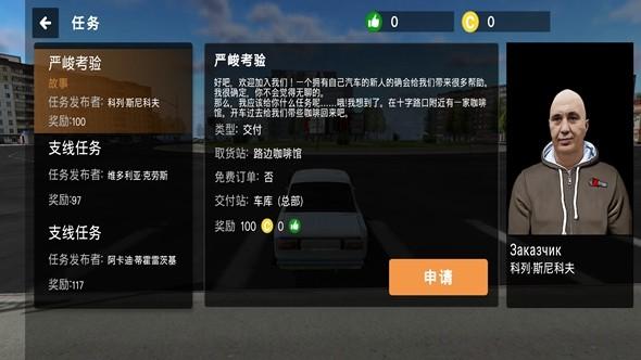 大城市飞驰:快递模拟器中文版