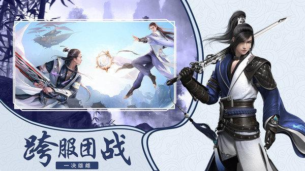 剑执大道V1.0 安卓版