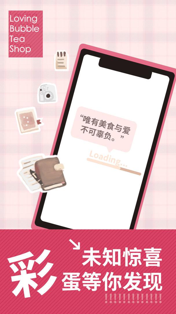 恋恋奶茶小铺手机下载-恋恋奶茶小铺游戏-恋恋奶茶小铺安卓/ios/pc版-飞翔游戏库