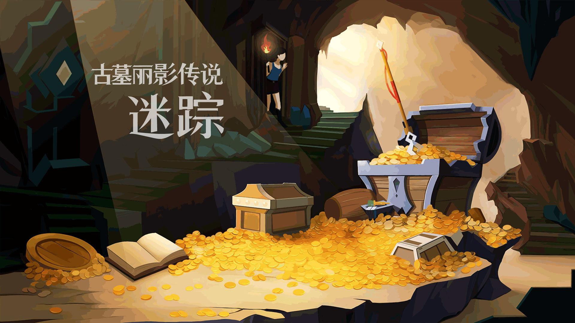 古墓丽影传说迷踪游戏下载-古墓丽影传说迷踪安卓版/iOS版/PC版-飞翔游戏库