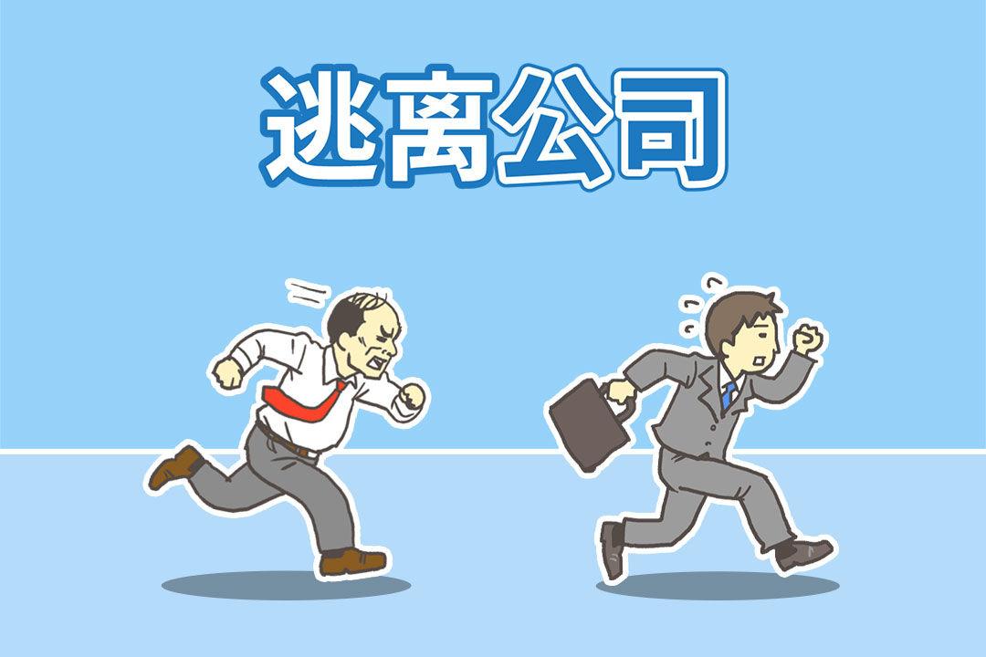 逃离公司-逃离公司手游下载-逃离公司安卓/苹果/电脑版安装-礼包-攻略-飞翔游戏库