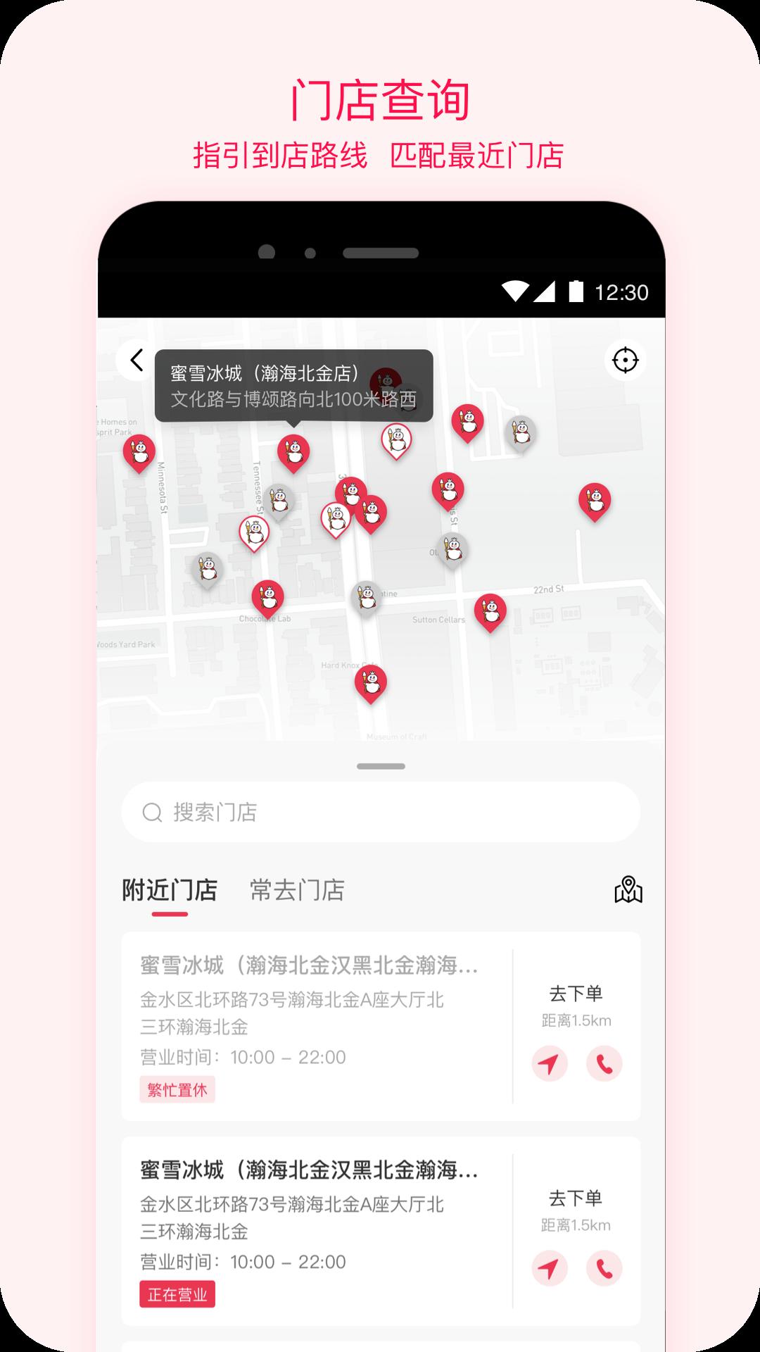 蜜雪冰城App-蜜雪冰城下载-蜜雪冰城安卓版/苹果版/电脑版安装-飞翔软件库