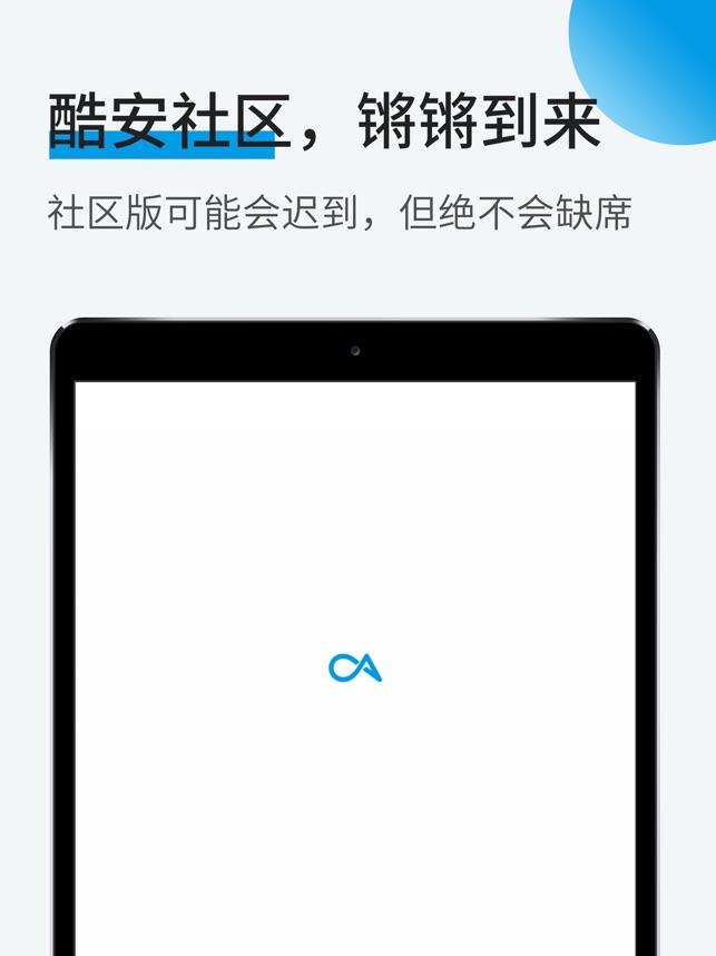 酷安App下载-酷安手机版-酷安安卓版/苹果版/电脑版安装-飞翔软件酷安App下载