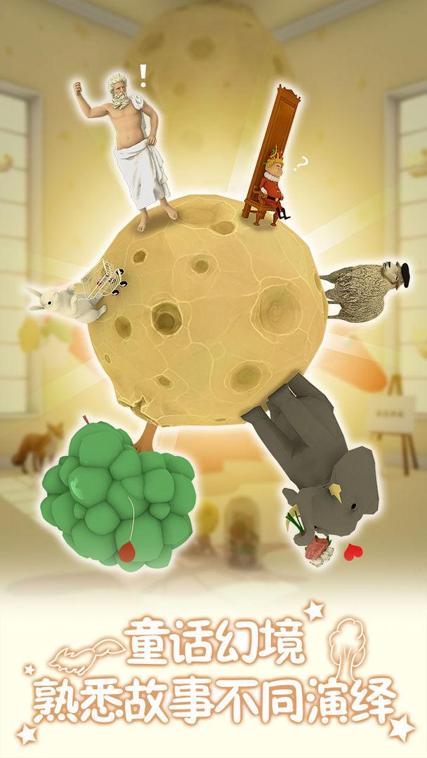 小王子的幻想谜境手游-小王子的幻想谜境安卓版/IOS版/PC版安装-飞翔游戏库