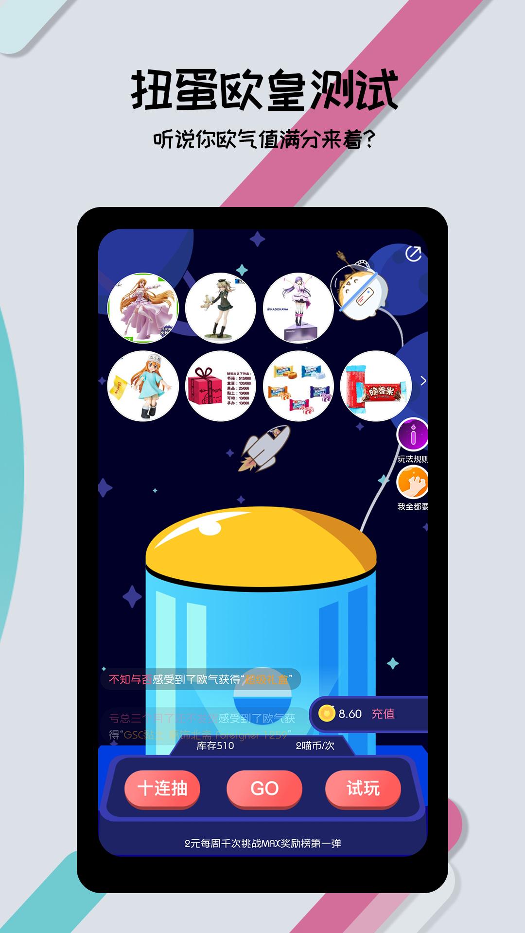 喵特App-喵特手机版下载-喵特安卓版/iOS版/PC版安装-飞翔软件喵特App下载