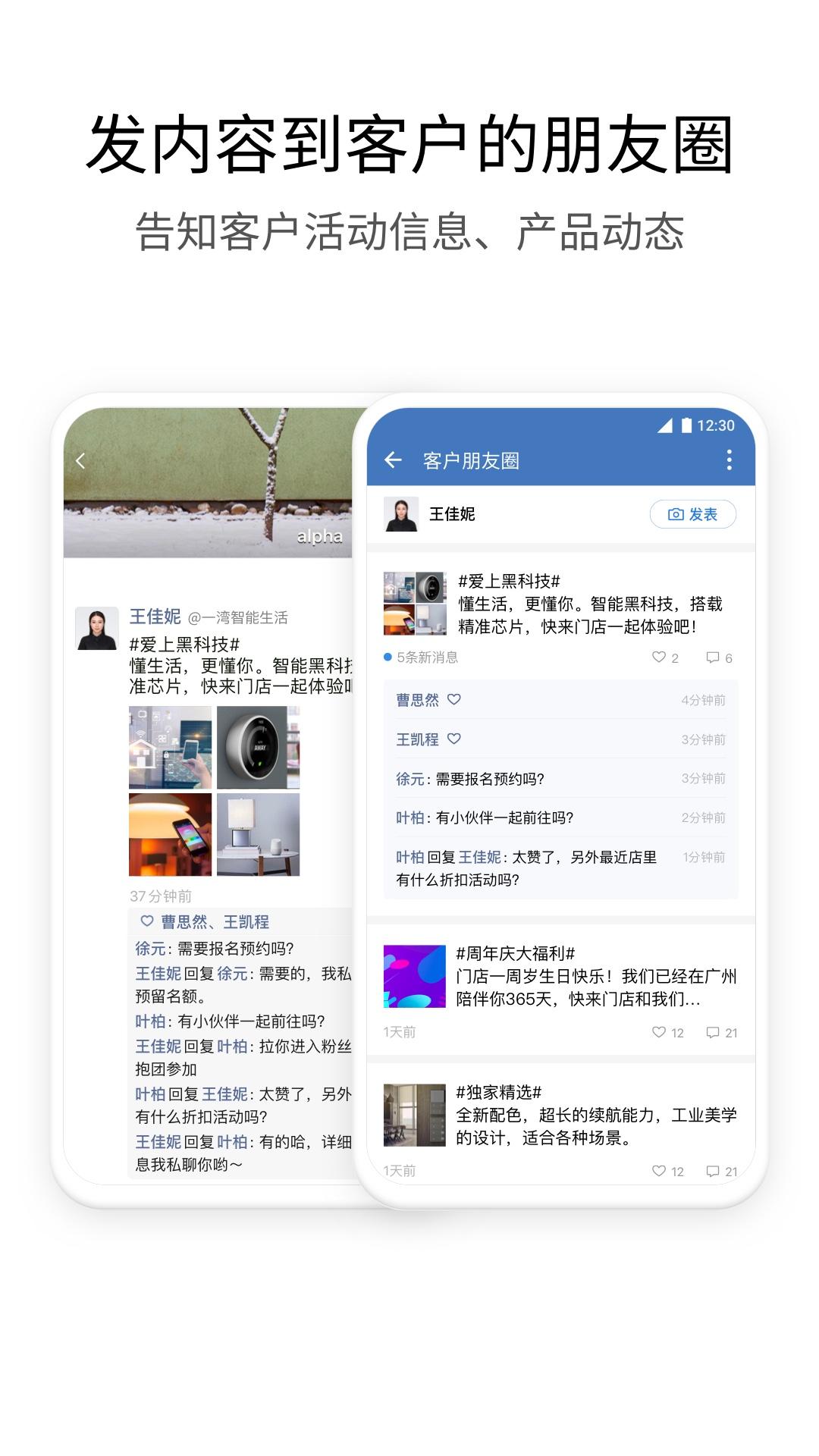 企业微信下载-微信企业App-企业微信安卓版/苹果版/电脑版-飞翔软件企业微信下载