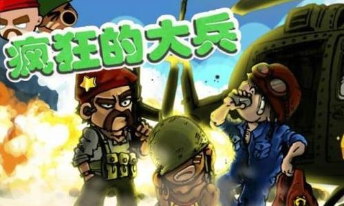 52z飞翔网小编整理了【疯狂的大兵·游戏合集】,提供疯狂的大兵游戏手机版、疯狂的大兵内购破解版/无限金币版下载。这是一款小巧精致的休闲射击游戏,游戏中玩家控制Q版的大兵执行各种任务,挑战强大的敌人,简单的游戏操作模式,丰富的关卡任务是你休闲时光的绝佳消遣!