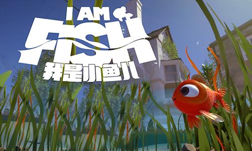 52z飞翔小编整理了【我是小鱼儿·游戏合集】,提供我是小鱼儿中文绿色版、我是小鱼儿汉化硬盘版/完整破解版/未加密版下载。这是一款不错的精彩冒险游戏,你将操作小鱼开始冒险,完成历险任务,感受更多好玩的故事冒险游戏玩法,许多精彩好玩的挑战将开启,随着故事剧情解锁,游戏带来的乐趣体验也是很不错的,超好玩有意思的模式,卡通风格,玩法趣味多多。